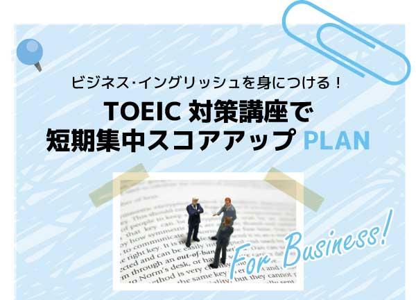 ビジネスイングリッシュを身に付ける!TOEIC対策講座で短期集中スコアアップPLAN!