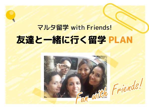 マルタ留学 with Friends!友達と一緒に行く留学PLAN!