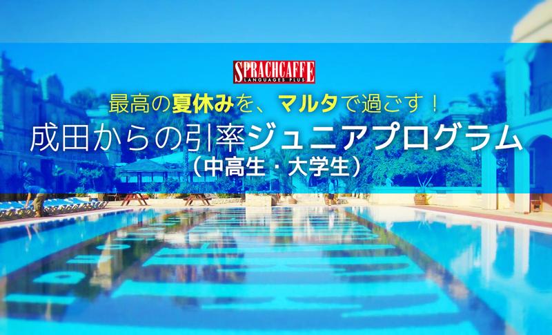 成田発着・引率可、夏休み・マルタ ジュニア留学