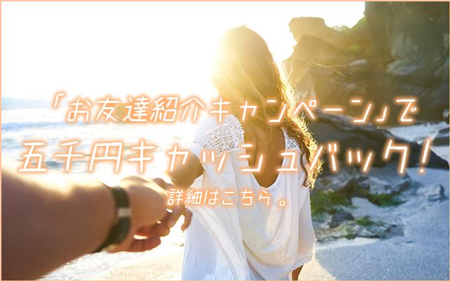 お友達紹介キャンペーンで5000円キャッシュバック!
